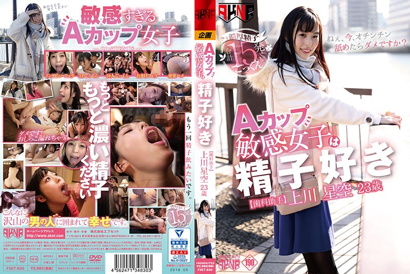 FSET-830 A Cup Sensitive Girl Loves Cum Sora Kamikawa 23 Years Old Dental Assistant