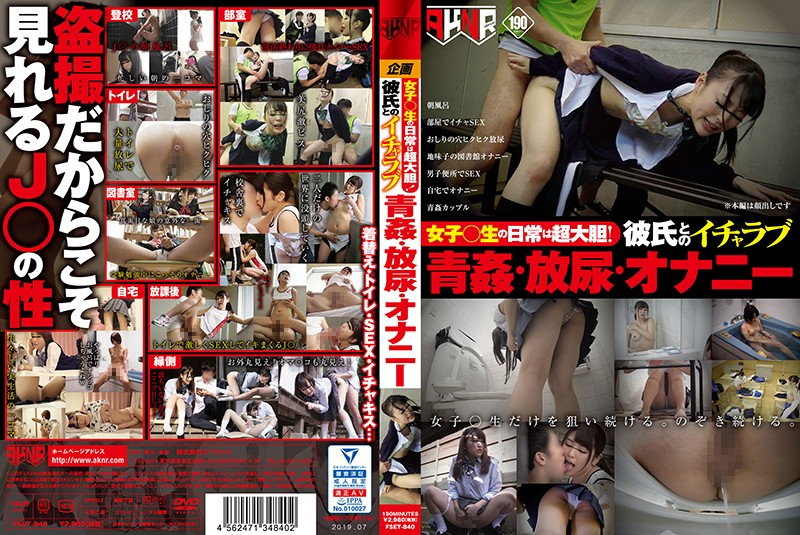 [FSET-840]S********l's Daring Life! Making Out Public, Golden Shower, And Masturbation With Boyfriend