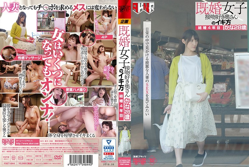 FSET-844 A Married Woman How A Housewife Who Loves To Kiss Has Her Orgasms Married For 4 Years Kana 28 Years Old Kana Morisawa