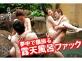 (1fset00851)[FSET-851] These Big Tits Girls Are Here At A Hot Spring Resort, And We're Making Them Into The Coed Bath! Now That They're Unable To Escape, We Fondle Their Bodies From Beneath The Water, And As They Start To Enjoy The Feeling, These Secretly Horny Girls Start To... Download 4