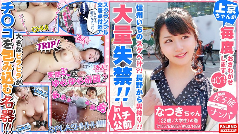 FTHT-003 jav streaming (The Lewdest Slut Juice In The Shinshu Region?! Huge Loads!!) A Beautiful Large Throbbing Vagina