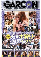 How Bored Gals Play! Cherry Boy C*ck Hunting And Reverse Rape!! 下載