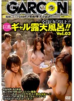 All Fcup & Above!! Big Tit Gal Hot Springs! vol. 03 下載