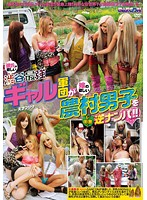 Shibuya Strongest Gals Looking For Men Reverse Pick Up Country Farmer Men Looking For Wives!! - Gal Gang Arrive In A Country With A Shortage Of Wives!! Pure Country Rednecks Have Fucking In The Open Air Sex At Their Marriage Interviews!! - Download