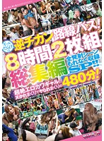 Gals Molesting Guys on the Bus! The Highlights! All the Cum Scenes 8 Hour Special!! Download