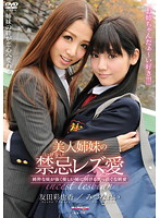 GAR-280 Straight Pure Love Turn To A Strong-friendly Sister Sister Sister Taboo Pure Beauty (do Not) Love Lesbian