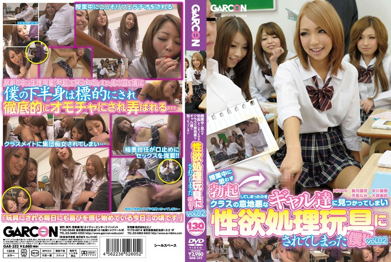 GAR-352 free jav Nao Kojima Mire Omori I Thought They'd Be Repulsed, but My Classmates Got Really Turned on When They Saw My Raging Hard-on