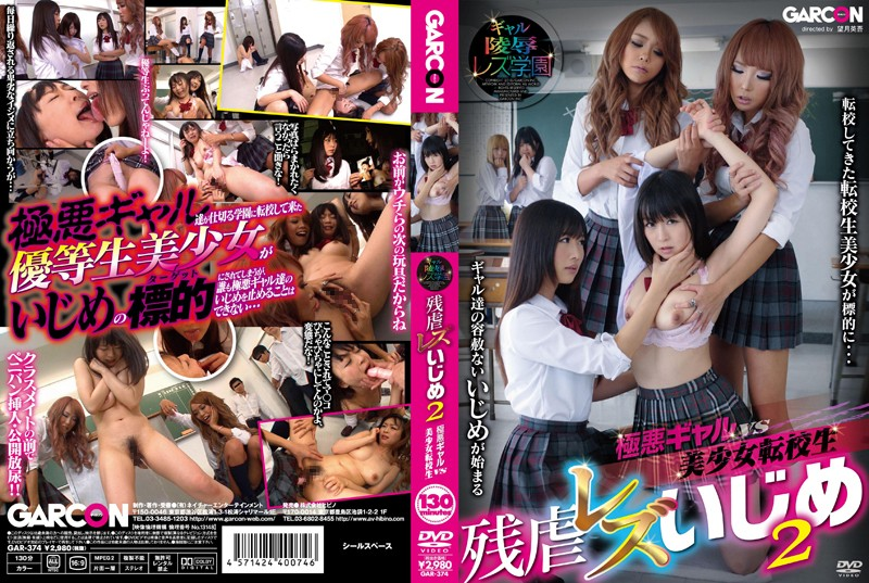 GAR-374 Obscene Lesbian Gal Academy. Bad Gals Vs Beautiful Girl Exchange Student. Cruel Lesbian