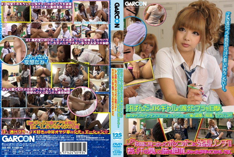 GAR-405 When I Spotted A Naughty Schoolgirl With A Bra That Had Gone See-Through With Sweat, My