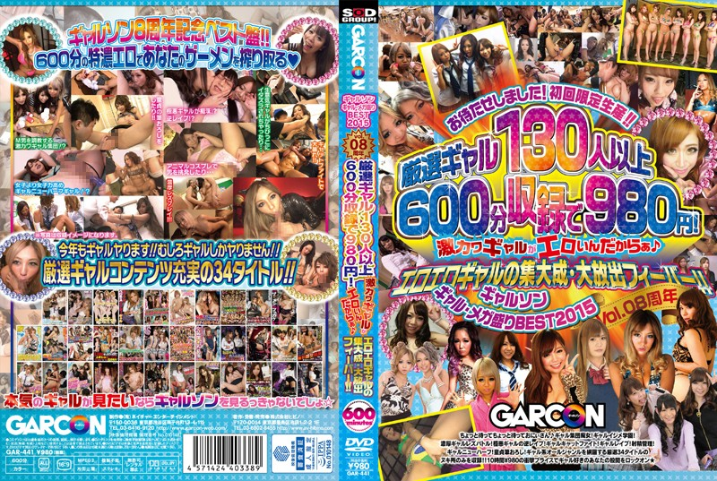 GAR-441 free asian porn movies The BEST Of GARCON's Mega Serving Of Gals 2015. Over 130 Carefully Selected Gals, 600 Minutes For