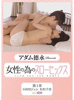 Adam Tokunaga Presents: Slow Sex Just For Girls Chapter 1 Download