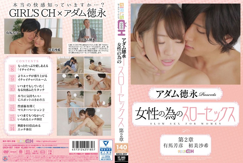 GRCH-097 porn japan hd Adam Tokunaga Presents: Slow Sex Just For Girls Chapter 2