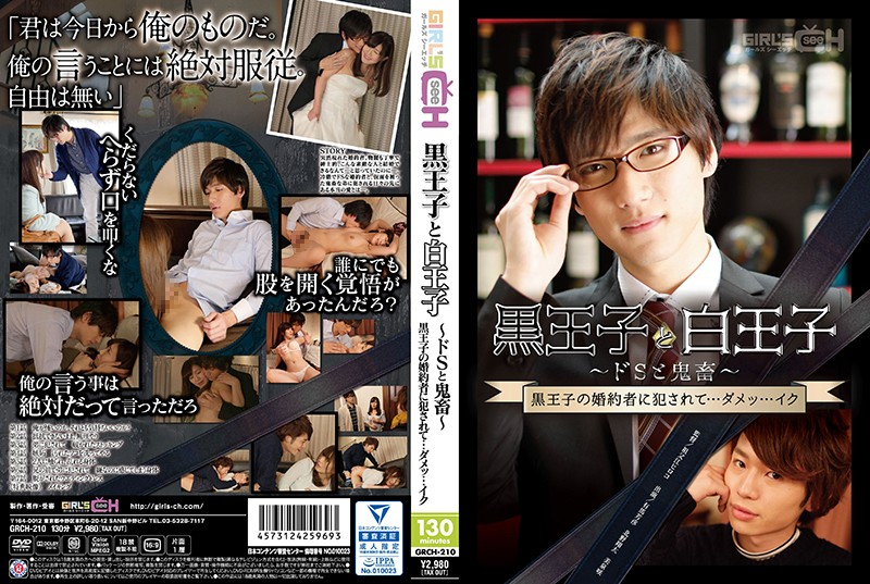 GRCH-210 jav streaming Saki Mizumi The Black Prince And The White Prince Massive Maso Rough Sex I Was Raped By The Black Prince Younger