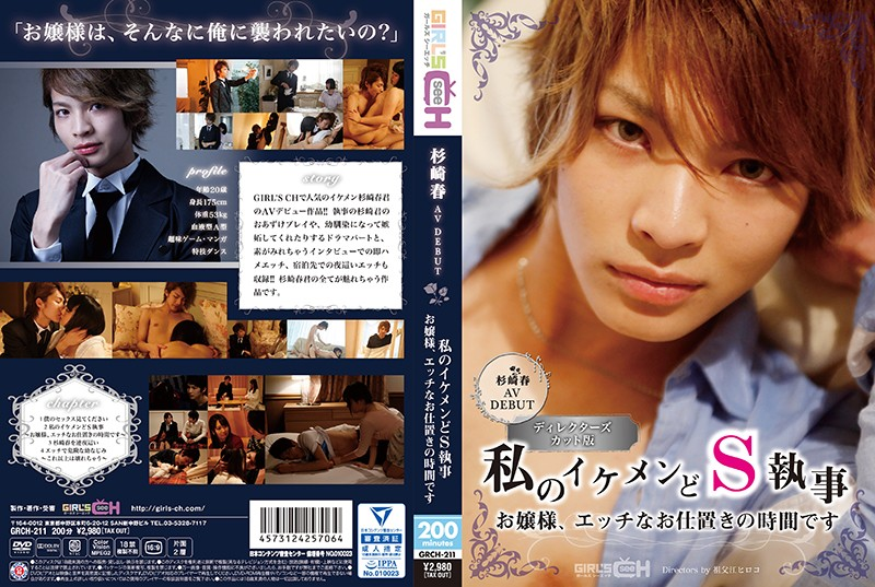GRCH-211 jav video Mika Hatori Yu Tsujii Haru Sugisaki In Her AV Debut My Handsome And Sadistic Butler Young Madam, It's Time For Your Sexual