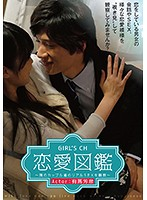 GIRL'S CH Love Reference Book. Watching Next Door Couple's Real SEX. Actor: Yoshihiko Arima. Download