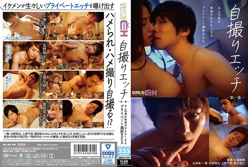 GRCH-229 Film Your Own Sex ~Four Men Do As They Please In Rich, Private SEX~ First Series