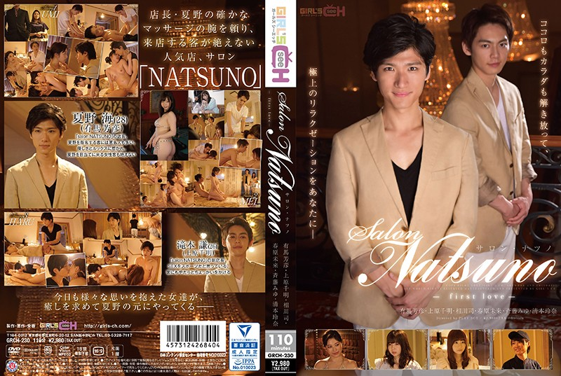 GRCH-230 japanese av Salon NATSUNO First Love