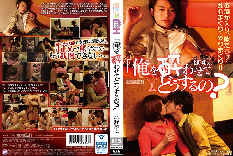 """GRCH-254 jap porn """"Are You Trying To Get Me Drunk?"""" – Shouta Kitano"""