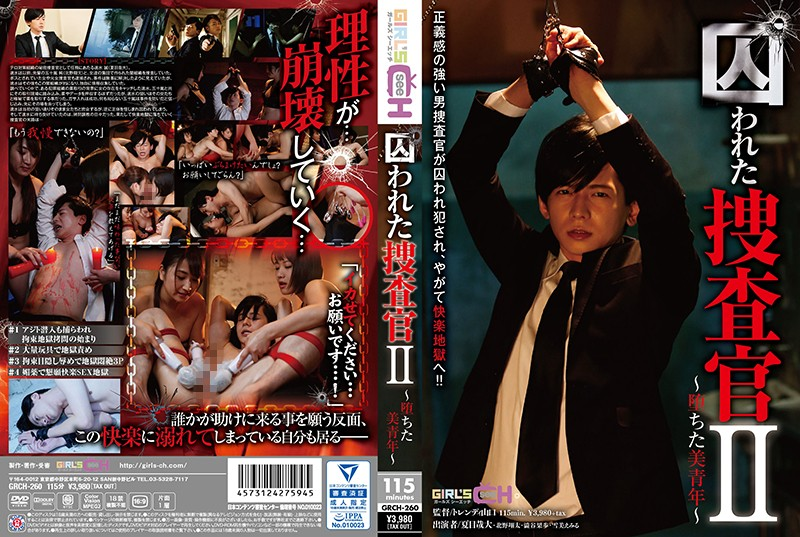 GRCH-260 The Trapped Investigator II The Defiled Beautiful Boy