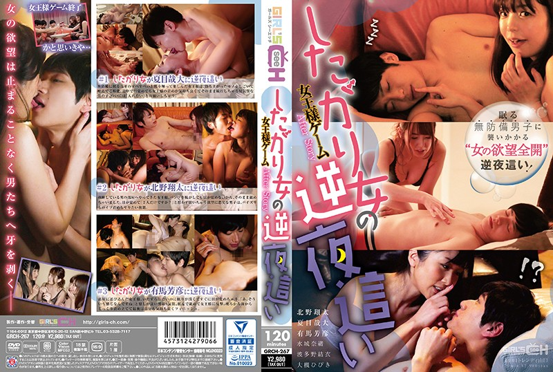 GRCH-267 Hot Jav The Game Of Truth Or Dare After Story A Horny Lady Pays A Reverse Night Visit
