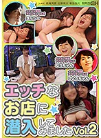 I Sneaked Into A Naughty Shop vol. 2 Download