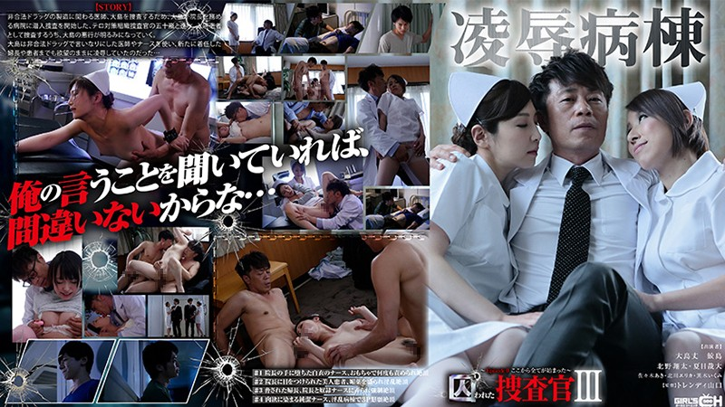 GRCH-285 The Torture & Rape Ward - The Captured Investigator III - Episode 0 It All Started Here
