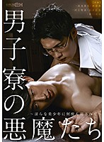 [GRCH-289] Evil At The Male Dorm - She Was Fucked Over And Over By A Lusty Sexy Boy