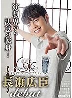 I'll Protect You - I'll Protect Your Everything Hiroomi Nagase DEBUT - Download