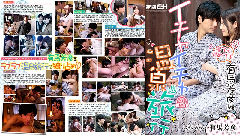 GRCH-305 Sexy Hot Spring Trip ~ Day And Night Yoshihiko Arima ~
