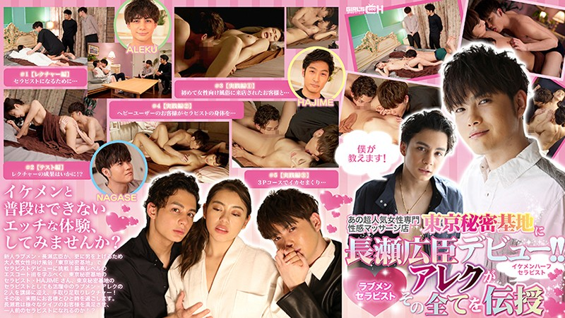 "GRCH-306 Hiroomi Nagase Debuts At The Super Popular Female Sex Massage Parlor ""Tokyo Secret Base""!"