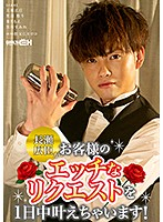 Hiromi Nagase Will Spend The Entire Day Fulfilling the Sexual Requests Of His Customers!! Download