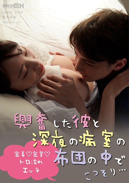 GRCH-323 A Secret Rendezvous With Her Excited Boyfriend Underneath The Futon, Late At Night At The Hospital... - Hard And Tight, Private And Wet Sex - Miho Sasamoto