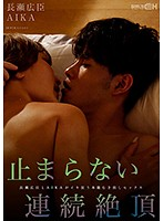 Unending Orgasms Hiro'omi Nagase And AIKA Cum Like Crazy In Bare All Fucking Download