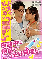 Dirty Doctor And Sensitive Nurse Who Are Working The Night Shift Together Do It So Many Times In The Sick Room... Download