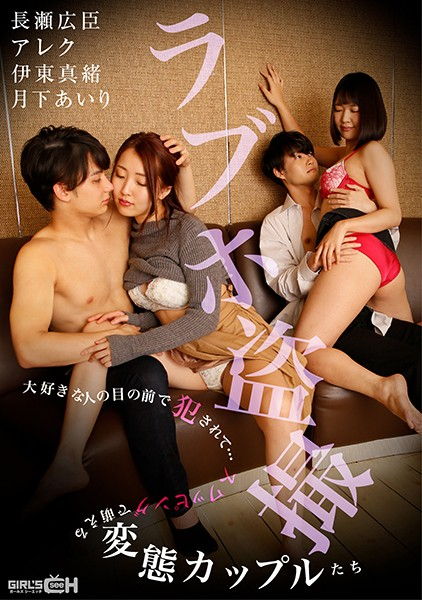 GRCH-341 Peeping At A Love Hotel - Fucked In Front Of Their Boyfriends - Perverted Couples Who Get Off On Swapping