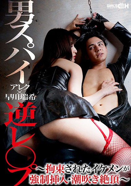 GRCH-343 asian porn Mizuki Hayakawa A Male Spy Gets Reverse Fucked – This Handsome Man Got Fucked Into Squirting Orgasmic Ecstasy – Alec