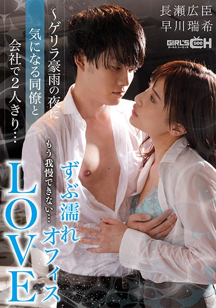 GRCH-345 Dripping Wet Office Love - On A Rainy Stormy Night, I Was Trapped In The Office With My Colleague, Whom I Had Feelings For... And Now I Could No Longer Resist The Temptation... - Mizuki Hayakawa