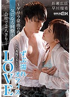 Dripping Wet Office Love - On A Rainy Stormy Night, I Was Trapped In The Office With My Colleague, Whom I Had Feelings For... And Now I Could No Longer Resist The Temptation... - Mizuki Hayakawa Download