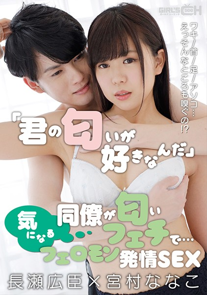 "GRCH-351 ""I Love Your Smell"" My Associate Has An Odor Fetish... Underarms/Necks/Feet/Those Most Private Of Privates... You're Going To Smell Me Down There!? Pheromone-Popping Sex Hiroomi Nagase x Nanako Miyamura"