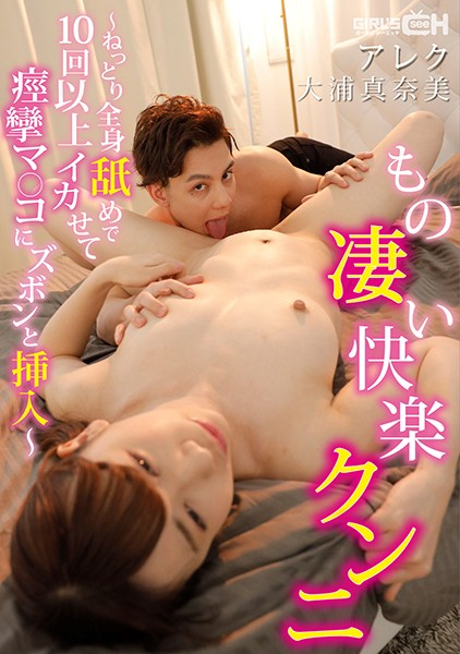 GRCH-354 Amazing Pleasurable Cunnilingus - Relentless Full-Body Licking For Over 10 Orgasms And Spasmic Orgasmic Pussy Insertions - Alec x Manami Oura