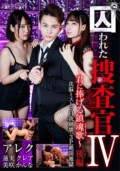 GRCH-369 JavSeen Kurea Hasumi Kanna Misaki Trapped Investigator IV: A Requiem For You Part 2: Using Brainwashing Mist To Destroy Her Mind And