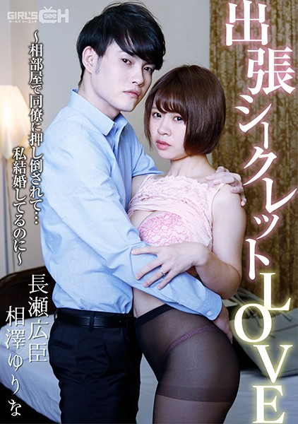 GRCH-371 japanese xxx Yurina Aizawa Business Trip Secret Love – I Was Sharing A Room With My Colleague When He Began To Lust For Me…