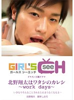Shota Kitano Is My Boyfriend -Work Days- When You Do Something Like That So Suddenly, I Can't Stop Myself... Download