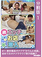 "#1 Sequel- We Sneaked Into A Naughty Massage Parlor. An Inexperienced Man Goes To A Masturbation Club For The First Time- The Dirt Cheap Masturbation Club, ""Karinto Ikebukuro"" Download"