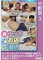 "#3 Sequel- We Sneaked Into A Naughty Massage Parlor. Handjobs & Masturbation Club. ""Ikebukuro Bed-Sharing Girls"" She Gives You An Amazing Handjob While You Rub Her Tits Download"