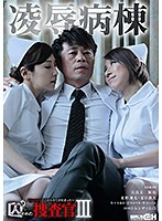 #3 The Head Nurse Was Getting Fucked By The Hospital Director And Turned Into His Sex Slave And Forced To Cum The Torture & Rape Ward - The Captured Investigator III - Episode 0 It All Started Here Download
