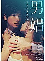 A Male Prostitute - When I Want To Buy Some Love - Episode 2 I Don't Want To Be A Virgin Anymore Download