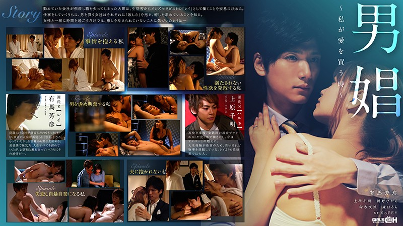 [GRCH-287-7]Male Prostitution – When I Decided To Pay For Love –