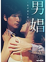 男娼〜私が愛を買う時〜(Male Prostitution - When I Decided To Pay For Love -) 下載
