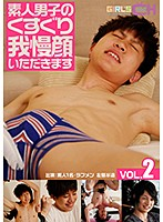 I Want to See Your Resisting Face: Young Amateur Men Being Tickled vol. 2 Download